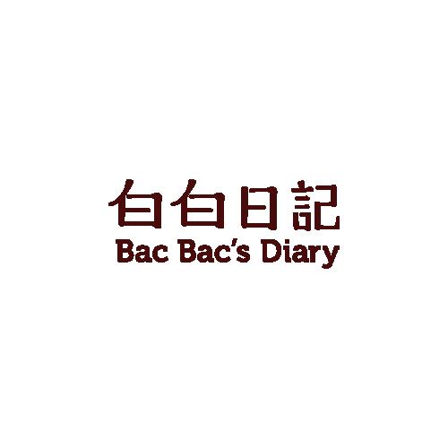 白白日記 Bac Bac's Diary